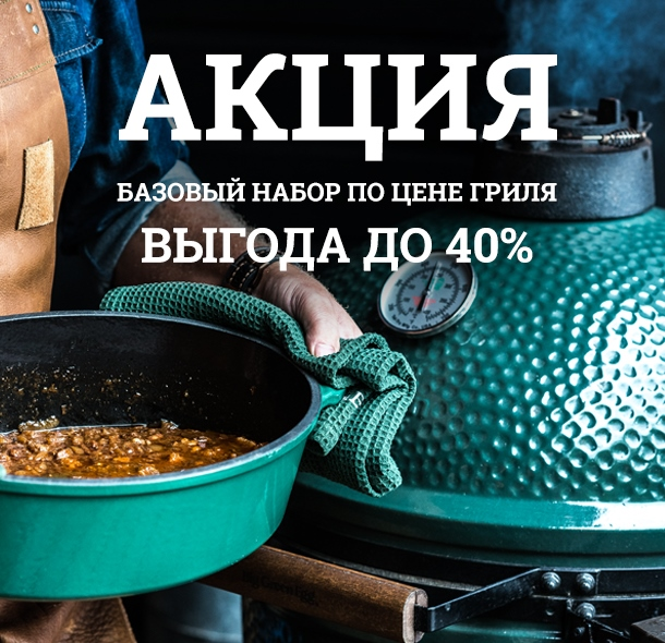МЕГА АКЦИЯ BIG GREEN EGG